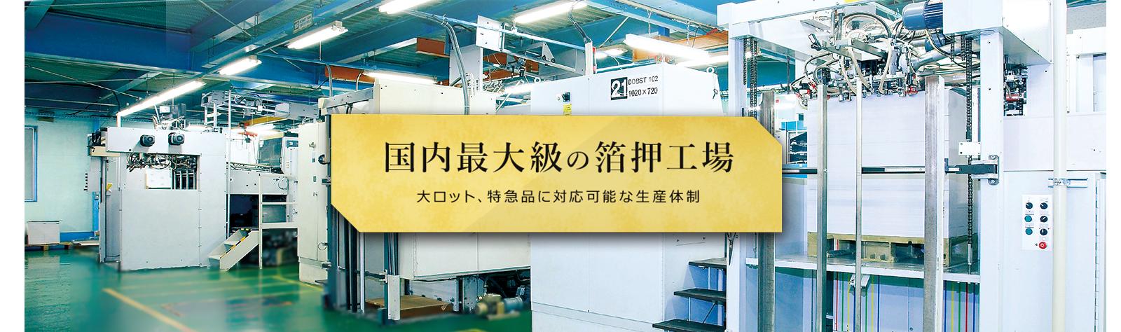 国内最大級の箔押工場 大ロット、特急品に完全対応可能な生産体制です。