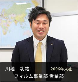 川地 功祐 フィルム事業部 営業部2006年入社