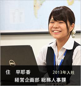 住 早耶香 経営企画部 総務人事課2013年入社