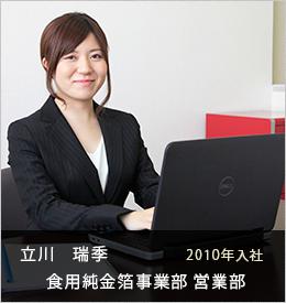 立川 瑞季 食用純金箔事業部 営業部 営業課2010年入社
