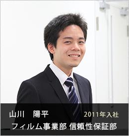 山川 陽平 フィルム事業部 信頼性保証部2011年入社