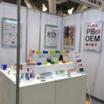 健食原料・OEM展2016