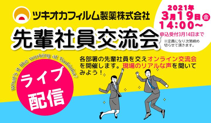 交流会招待チラシ名大社キャッチ用QR無し2