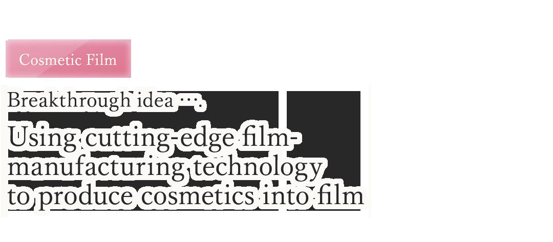 「化粧フィルム」新発想…最新フィルム技術により化粧品をフィルムに。