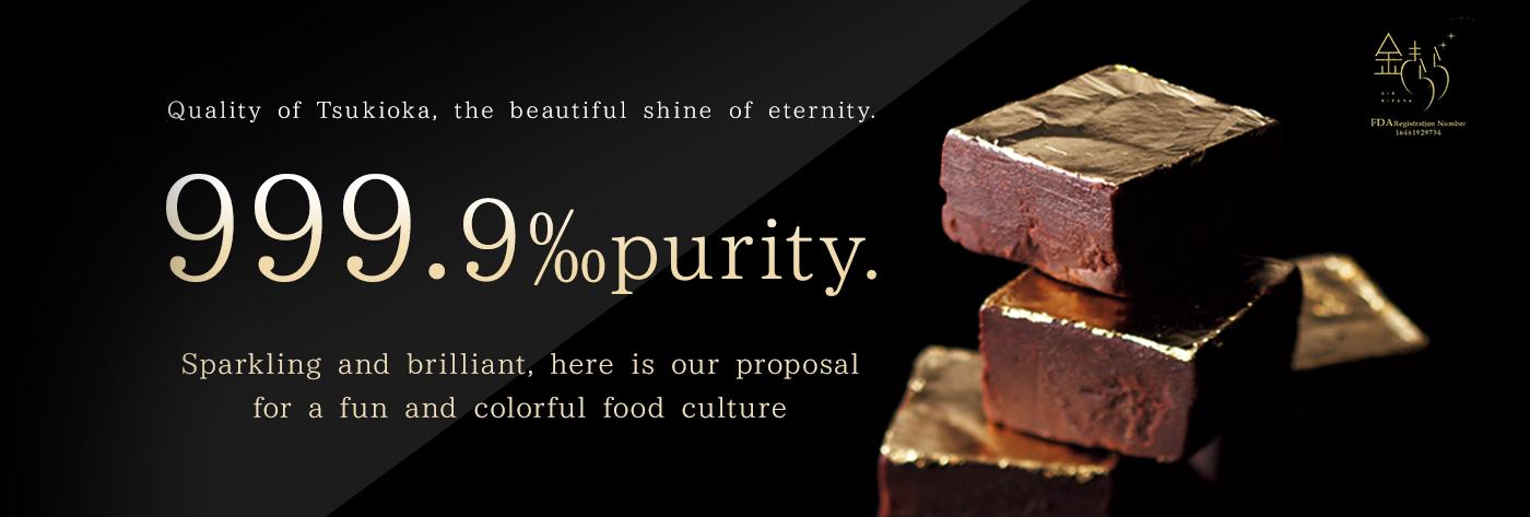 限りなく美しい輝きツキオカクオリティー純度999.9‰ きらきらと光り輝く、華やかで楽しい食文化をご提案