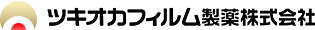 ツキオカフィルム製薬株式会社