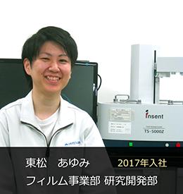 東松 あゆみ フィルム事業部 研究開発部2017年入社