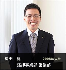 富田 稔 箔押事業部 営業部 営業課2008年入社