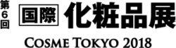 第6回 国際化粧品展―COSME TOKYO 2018―