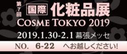 第7回 国際化粧品展 COSME TOKYO 2019