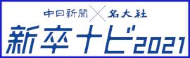 名大社 新卒ナビ2021
