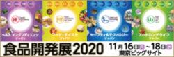 食品開発展2020(Hi Japan/ FiT Japan/ S-tec Japan/ LL Japan)