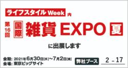 第16回国際雑貨EXPO