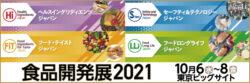 食品開発展2021(Hi Japan/ FiT Japan/ S-tec Japan/ LL Japan)